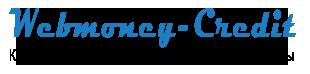 WMZ/WebMoney/Вебмани кредиты с ДОЛГОМ WMC и формальным аттестатом.